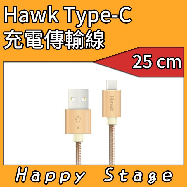 【開心驛站】浩客 Hawk  HTA025 鋁合金 Type-C 充電傳輸線 25cm 短線設計 方便收納不纏繞