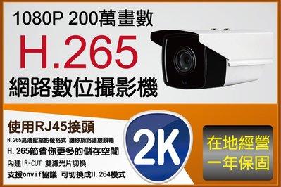 海思晶片 400萬 支援 H.265 IPCAM 網路攝影機  1520P 戶外防雨型 附腳架變壓器