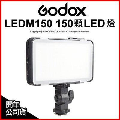 【薪創光華】Godox 神牛 LEDM150 150顆LED燈 手機用補光燈 攝影燈 補光燈 外拍燈 公司貨