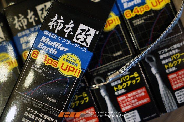日本原裝進口 熱銷 柿本改 排氣管 靜電消除-接地線 動力提升/扭力提升/省油效果提升/電子雜訊降低 / 制動改