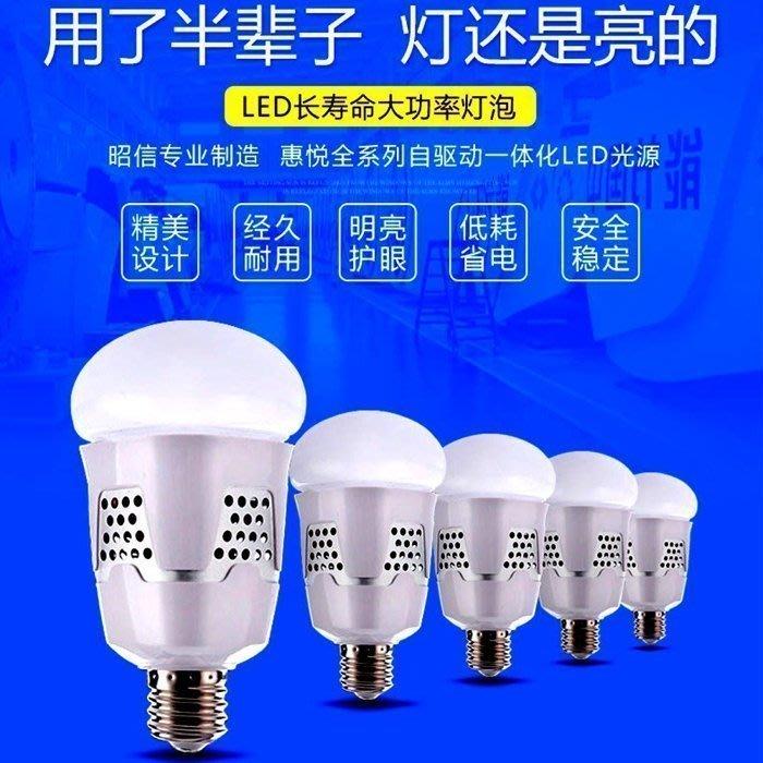 5Cgo【權宇】昭信高效率LED球泡燈E40/E27 25W 35W 45W 55W 70W 另3W 5W 220V含稅