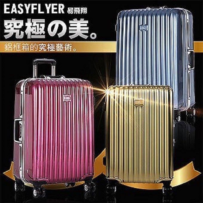 【EasyFlyer 易飛翔】*(2600元免運費)*24吋靚彩PC亮面鋁框系列(奢華金)登機箱/行李箱