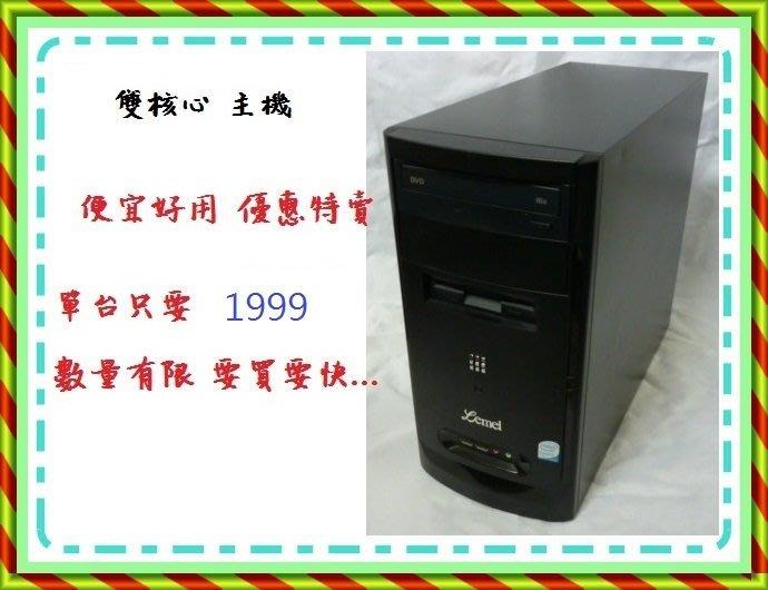 ☆電腦主機☆ lol 英雄聯盟 E6550 雙核/硬碟160G/記憶體 4G/獨顯 WIN7 插電即用 jj255