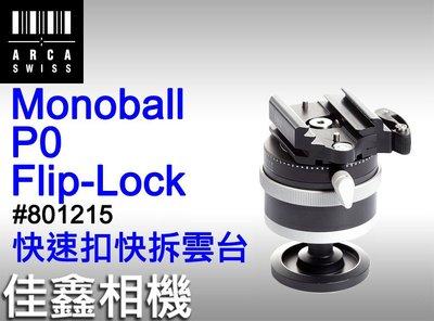 @佳鑫相機@(預訂)瑞士ARCA SWISS Monoball P0 Flip-Lock快扣式快拆雲台801215公司貨