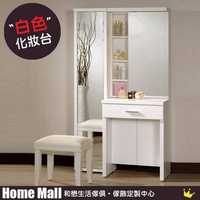 HOME MALL~米洛斯3尺旋轉式化妝台+椅(全組) $12500~(雙北市免運費)8C~(歡迎來電詢問)
