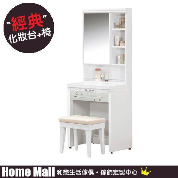 HOME MALL~晴空物語白色2尺化妝台+化妝椅 $5200~(雙北市免運費)6E