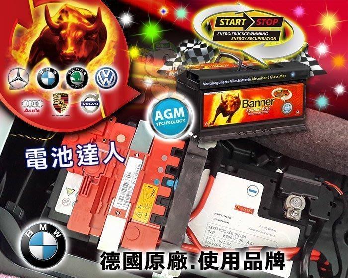 【電池達人】歐洲 紅牛 起停 汽車電池 Banner AGM 80AH  Xc60 AUDI A1 C180 C350
