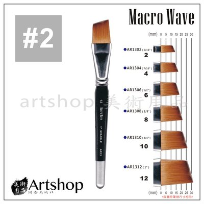 【Artshop美術用品】Macro Wave 馬可威 AR1302 貂毛水彩筆 (斜) 5/16吋