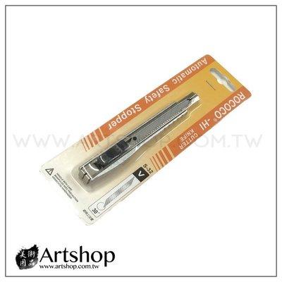 【Artshop美術用品】ROCOCO HI S-32 鋁合金美工刀 30度刀片