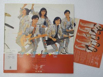 【柯南唱片】海燕合唱團 //消遙自在  >>LP