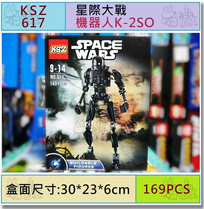 =牛把拔=『現貨』《KSZ617》星際大戰/俠盜一號/機器人K-2SO/STAR WARS/積木