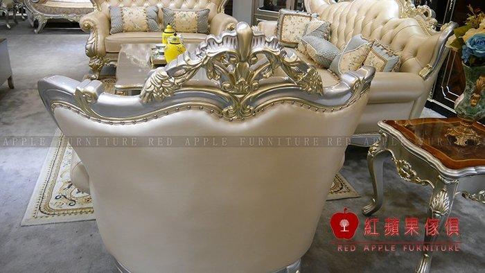 [紅蘋果傢俱] MDS-85 新古典系列 美式奢華 歐式系列 皮沙發 布沙發 精緻沙發 數千坪展示