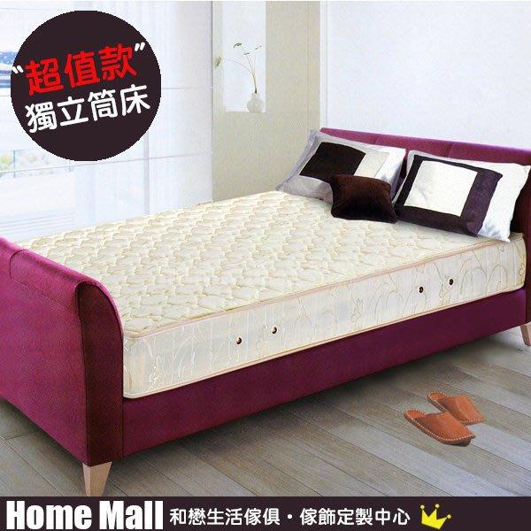 HOME MALL~超值獨立筒床墊-雙人3999元(雙北市免運費)另有單人及加大尺寸