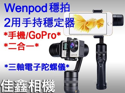 @佳鑫相機@(預購)Wenpod穩拍 兩用手持穩定器 智慧型手機+GoPro適用 快速拆換陀螺儀 三軸電子陀螺儀 免運!