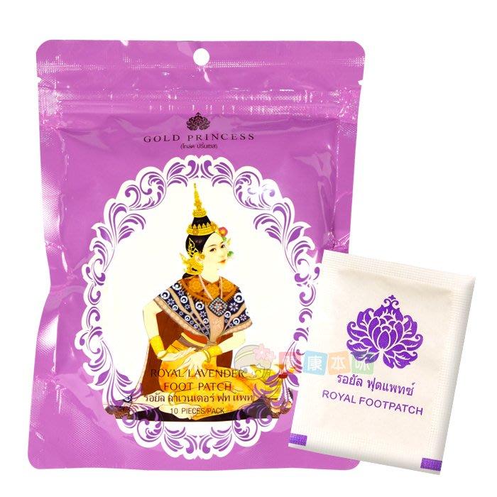 泰國正宗皇家足貼10片裝-薰衣草[TH700136]健康本味