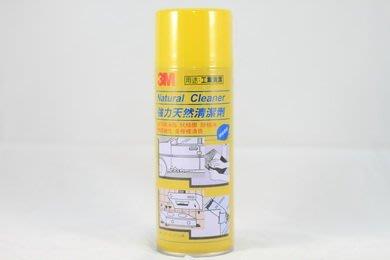 3M強力天然清潔劑