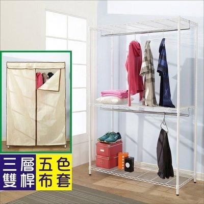 衣架 衣櫥【居家大師】烤漆鐵力士強固型附布套三層雙桿衣櫥I-DA-WA018/層架(120x45x180CM)WH