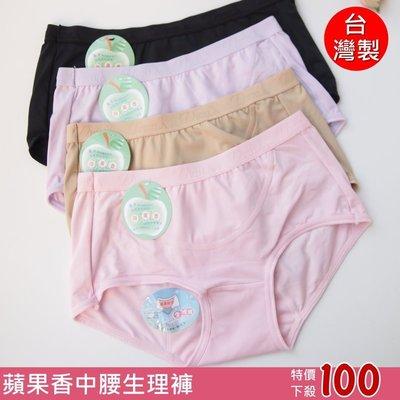 ♥珍愛女人館♥ 蘋果香遠紅外線健康生理褲/平口褲˙怎麼動都不外漏˙527