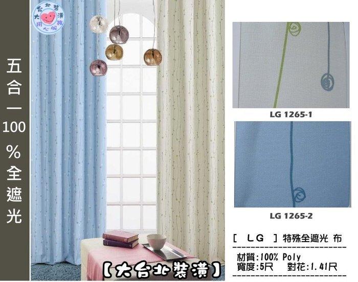 【大台北裝潢】LG特殊全遮光窗簾布‧簡單雙色線(2色)‧1265 另有同花色防焰布
