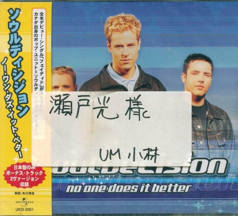 K - Soul Decision -  No One Does It Better - 日版 SoulDecision