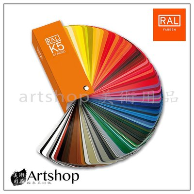 【Artshop美術用品】德國 RAL 勞爾 K5 色票 色卡 (可剪裁)