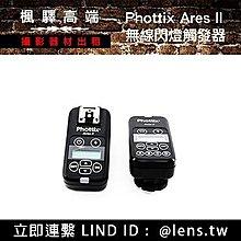 楓驛Phottix Ares II~無線閃燈觸發器 |發射器|接收器|單點|閃光燈|引閃|