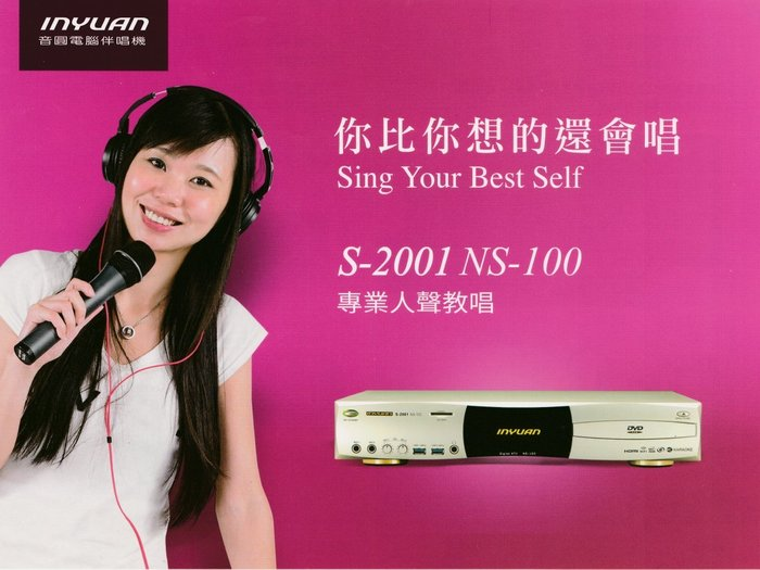 新音圓伴唱機NS-100新機上市買就送KTV專業型大鍵盤歡迎搭配音響喇叭擴大機或無線麥克風另有優待價推薦淡水音響店家推薦
