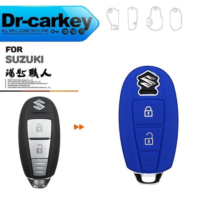 【優惠組2件350】SUZUKI SX4 SWIFT VITARA 金鈴汽車 智慧型鑰匙 鑰匙果凍套 鑰匙包