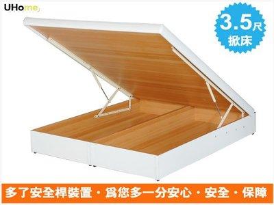 掀床 【UHO】新二代-純白3.5尺掀...