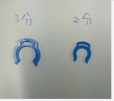 [源灃淨水]快速接頭專用C型扣 2分 3分