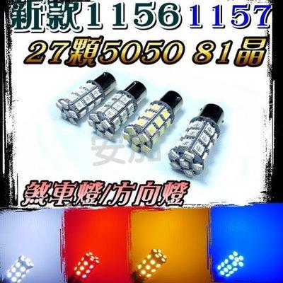 買5送一 G7C49 新款1156 1157 27顆5050 81晶LED 成品 尾燈 狼牙棒 玉米燈 方向燈