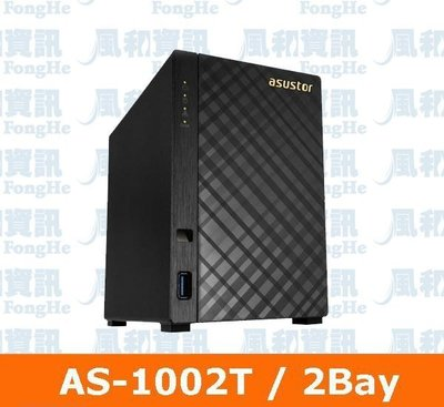 華芸 ASUSTOR AS-1002T V2 2Bay網路儲存伺服器【風和網通】