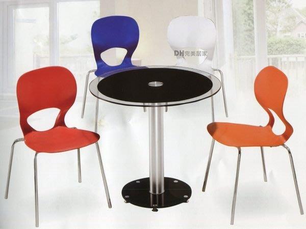【DH】貨號Q390-7《花兒》造型餐椅/洽談椅/單人椅/多功能/時尚椅˙四色˙主要地區免運