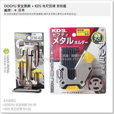 【工具屋】DOGYU 安全掛鉤 FM-43 + KDS 卷尺扣環 SH-01 套裝組 方環 掛勾 腰帶 捲尺扣 高空防墜