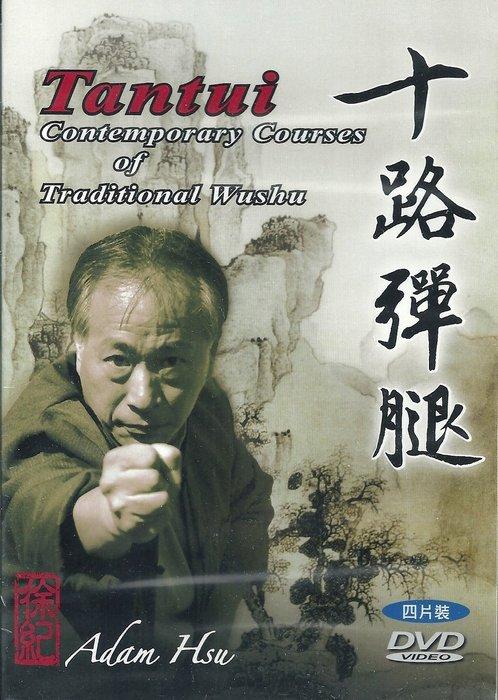 徐紀師傅 傳統武術DVD: 十路彈腿 Tantui_4片裝