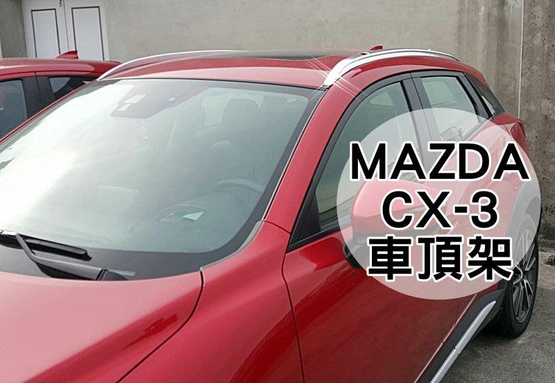 彰化【阿勇的店】馬自達 MAZDA CX-3 CX3 專用車頂架 行李架 車頂飾條 原車就有預留孔,免鑽孔,免修