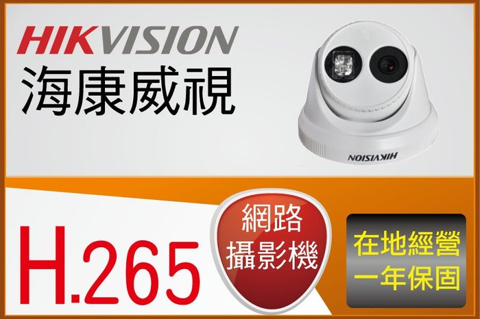 IPcam 網路高清 海康威視 H.265 4MP 400萬 室內型紅外線攝影機 本產品 須搭配NVR主機 才能安裝