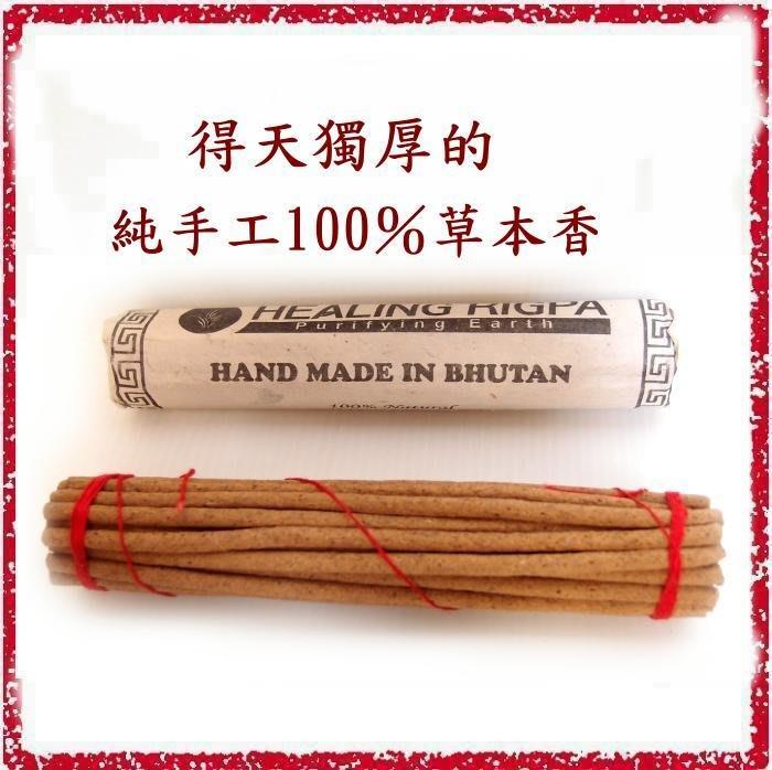[唐古拉佛教文物批發] 不丹原裝純手工100%天然草本5吋臥香