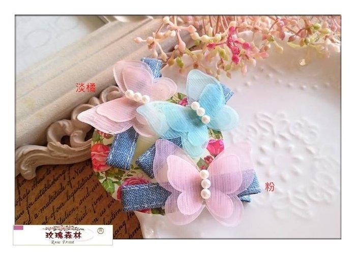 玫瑰森林-- ☆°* 美麗嚴選~  美麗的珍珠輕紗蝴蝶  單寧牛仔 鴨嘴夾髮夾 邊夾