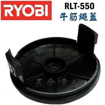 【五金達人】RYOBI 良明 RLT-550 牛筋繩蓋 電動割草機/除草機專用