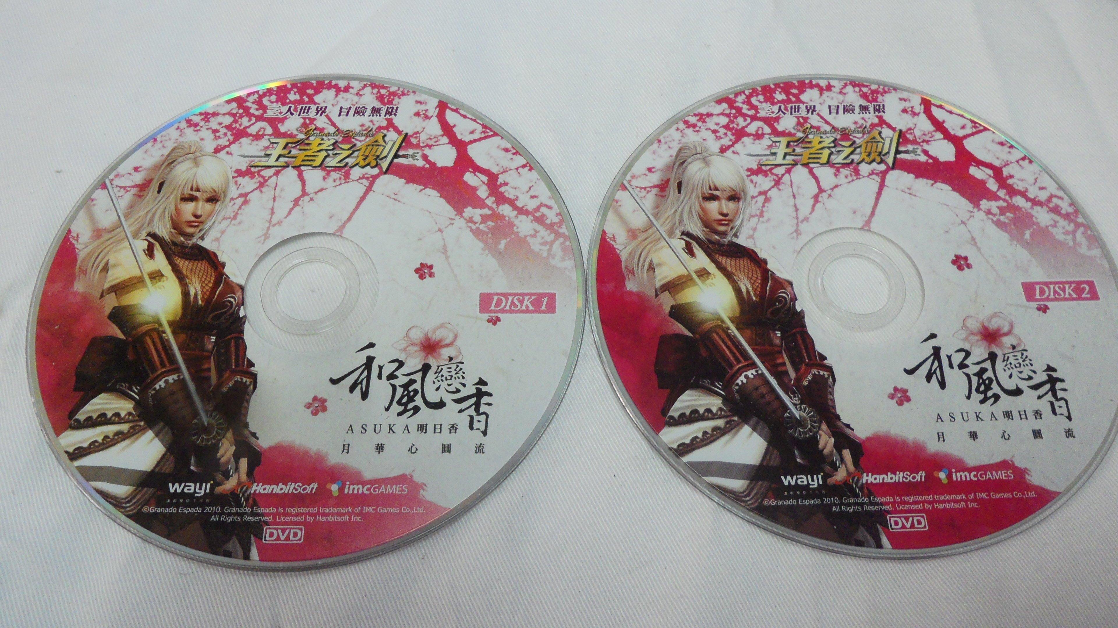 雲閣~遊戲光碟101_王者之劍 三人世界冒險無限 和風戀香 DISK1.2