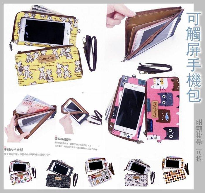 可觸屏5.7吋手機袋(掛脖)(單L型)硬式錢夾IPHONE 7 Note5 HTC SONY Queen Cat防水包