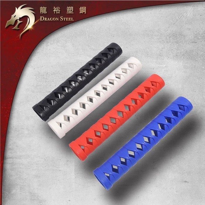 【龍裕塑鋼】 替換用刀柄握把(四色可選)/dragon steel/電鍍武士專用/可拆式/更勝cold steel