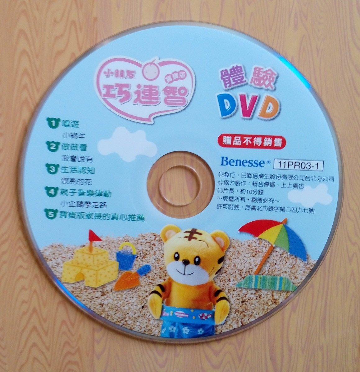 寶寶版 小朋友 巧連智 體驗DVD