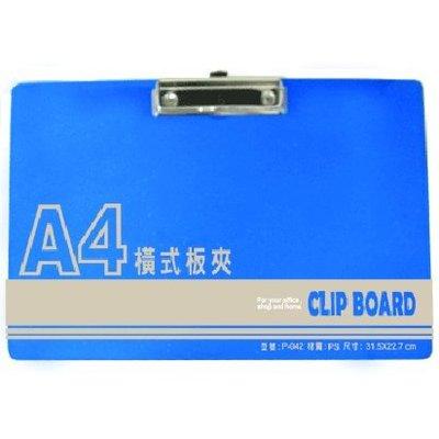 【勁媽媽】【W.I.P】正A4板夾(橫式) EP-042 (30個) (文書夾/檔案夾/強力夾/L夾/卷宗夾)