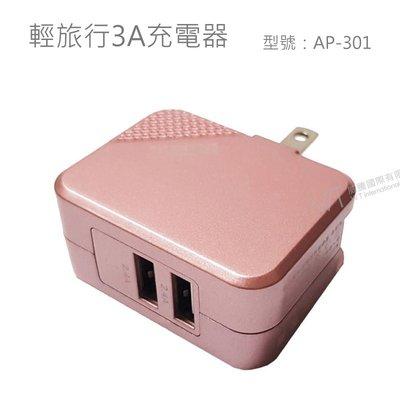 【WT 威騰國際】BSTar貝仕達 AP-202旅行充電器,雙USB,2.4A快速充電,3C設備快速充電,可兩邊同時充電