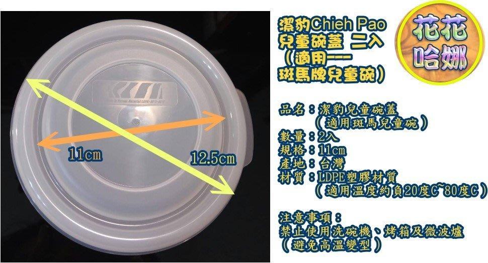 花花哈娜】潔豹Chieh Pao兒童碗蓋二入組(適用斑馬牌兒童碗)臺灣製 斑馬牌兒童碗專用蓋子/斑馬兒童碗塑膠上蓋