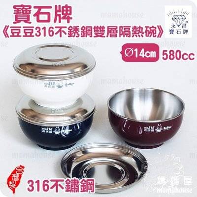 寶石牌豆豆316不銹鋼雙層隔熱碗》580cc大容量316不鏽鋼內膽.台灣製造三光系列.3色可選.Y-227SS【媽媽屋】