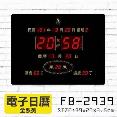 【勁媽媽】鋒寶 Flash Bow LED 電子日曆 萬年曆 電子鐘 FB-2939 橫式