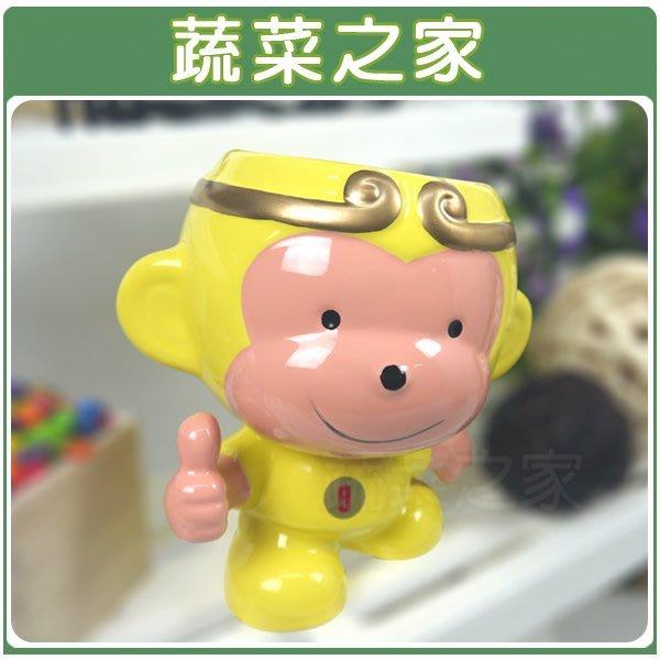 全館滿799免運【蔬菜之家004-G18YE】猴賽雷陶瓷造型花盆-黃色※此商品運費適用宅配貨運※